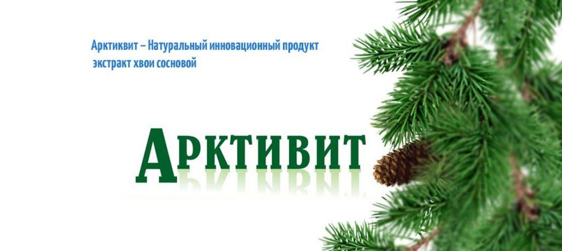 arktivit1